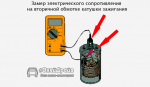 Как проверить работоспособность катушки зажигания – Диагностика катушки зажигания при помощи тестера (мультиметра): 4 основные причины и 6 признаков неисправности катушки